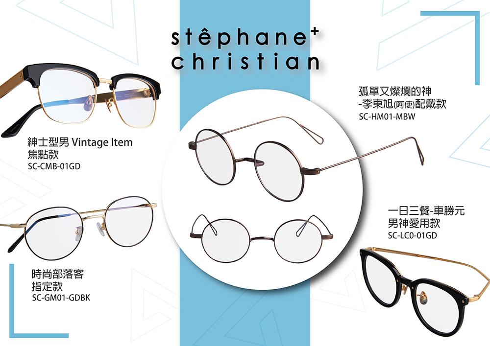 stephane+christian光學款