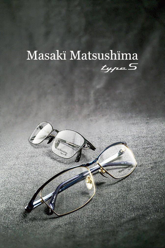 【Masaki Matsushima- type S系列】型格於形 自信於心
